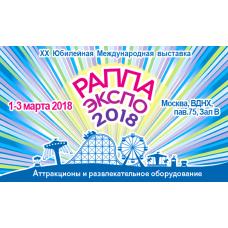 Участие в 20-ой Юбилейной Международной выставке аттракционов