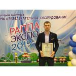 РАППА ЭКСПО-2019