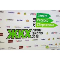 XIII Уральская выставка ЖКХ-ПромЭкспо г. Екатеринбург.